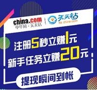 中华网 天天钻